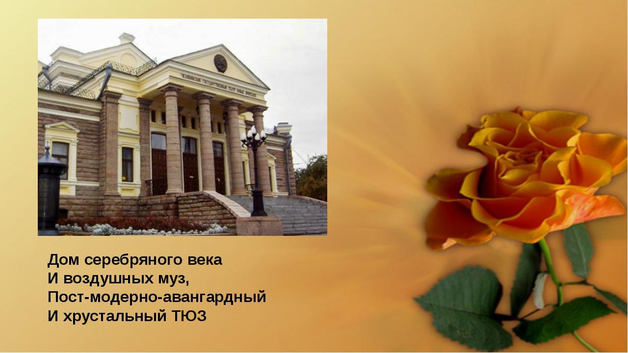 Дом серебряного века И воздушных муз, Пост-модерно-авангардный И хрустальный...