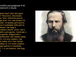 Прочитайте рассуждение Ф.М. Достоевского о языке Что такое язык? Для чего дан