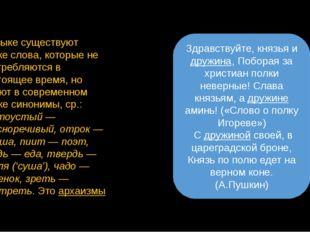 В языке существуют также слова, которые не употребляются в настоящее время, н
