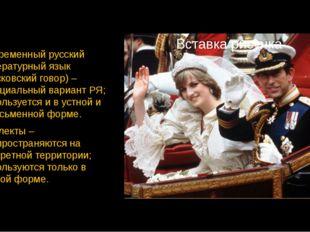 Современный русский литературный язык (московский говор) – официальный вариан