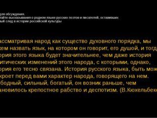Текст для обсуждения. Прочитайте высказывания о родном языке русских поэтов и
