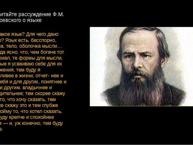 Прочитайте рассуждение Ф.М. Достоевского о языке Что такое язык? Для чего дан...