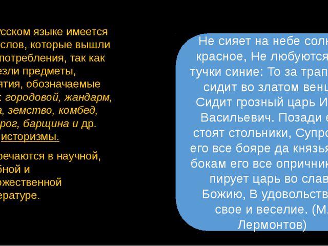 В русском языке имеется ряд слов, которые вышли из употребления, так как исче...