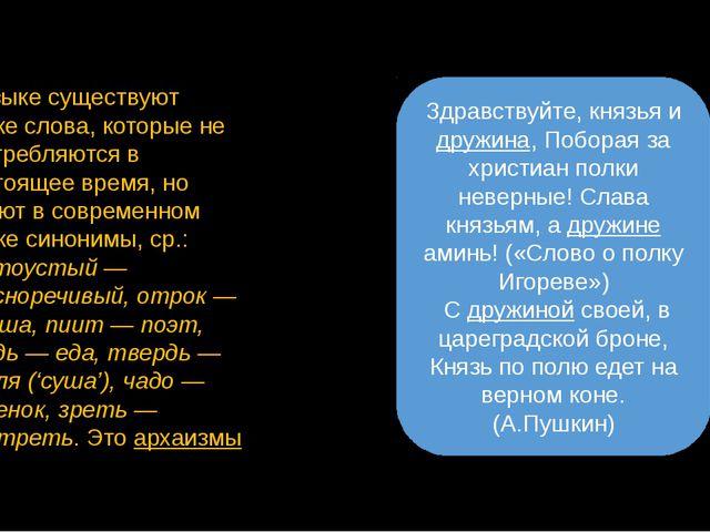 В языке существуют также слова, которые не употребляются в настоящее время, н...
