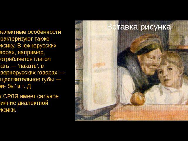 Диалектные особенности характеризуют также лексику. В южнорусских говорах, на...