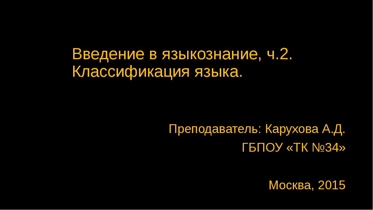 Введение в языкознание, ч.2. Классификация языка. Преподаватель: Карухова А.Д...