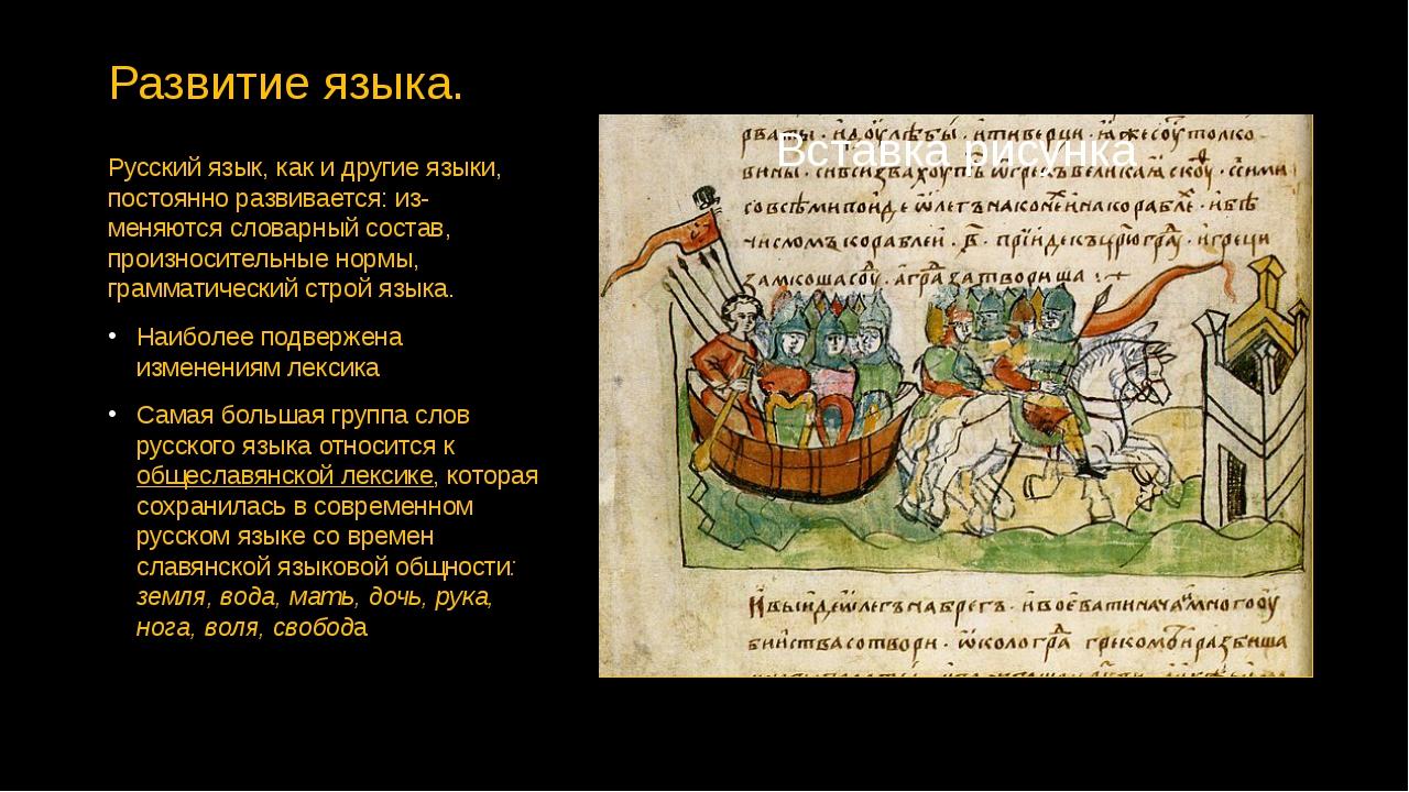 Развитие языка. Русский язык, как и другие языки, постоянно развивается: из-...