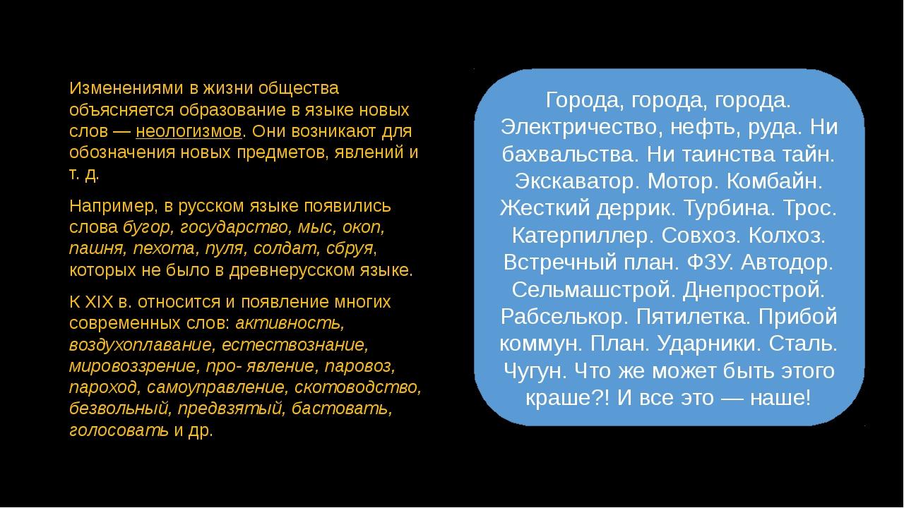 Изменениями в жизни общества объясняется образование в языке новых слов — нео...
