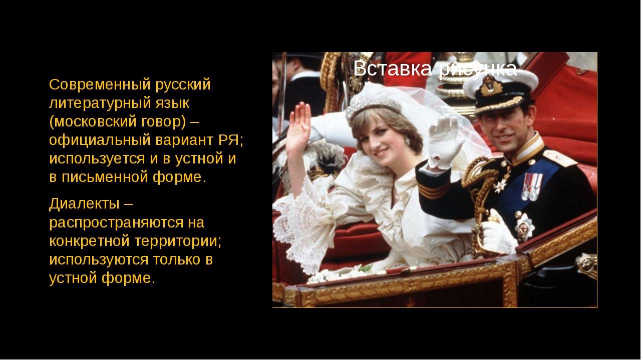 Современный русский литературный язык (московский говор) – официальный вариан...