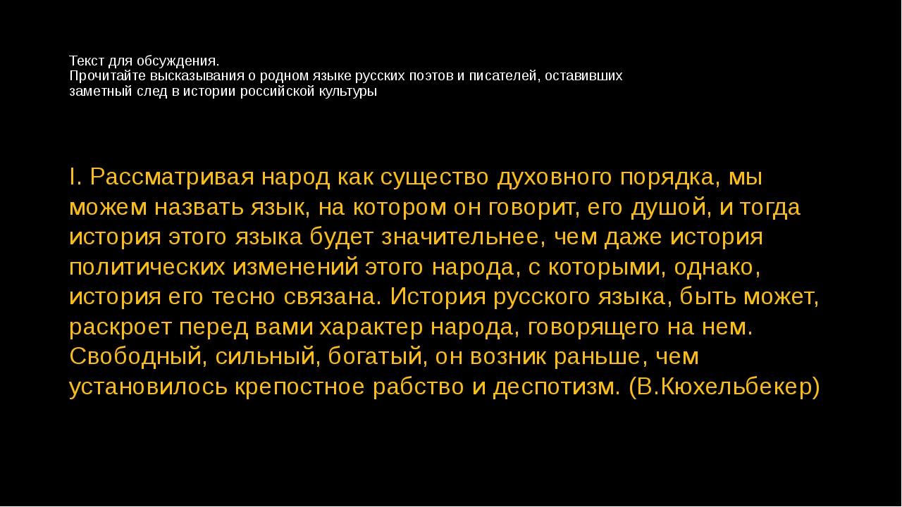Текст для обсуждения. Прочитайте высказывания о родном языке русских поэтов и...