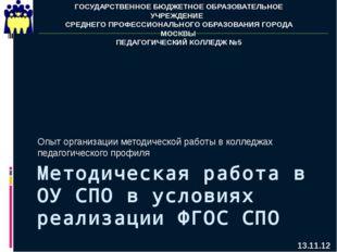 Методическая работа в ОУ СПО в условиях реализации ФГОС СПО Опыт организации