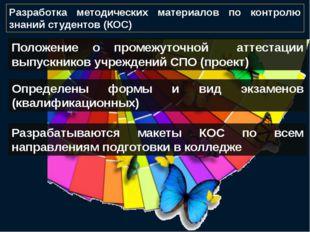 Разработка методических материалов по контролю знаний студентов (КОС) Положен