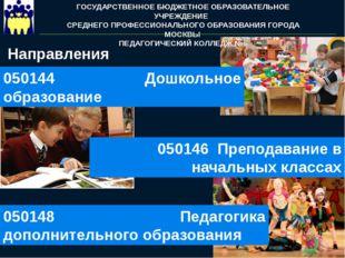 Направления подготовки 050144 Дошкольное образование 050146 Преподавание в на