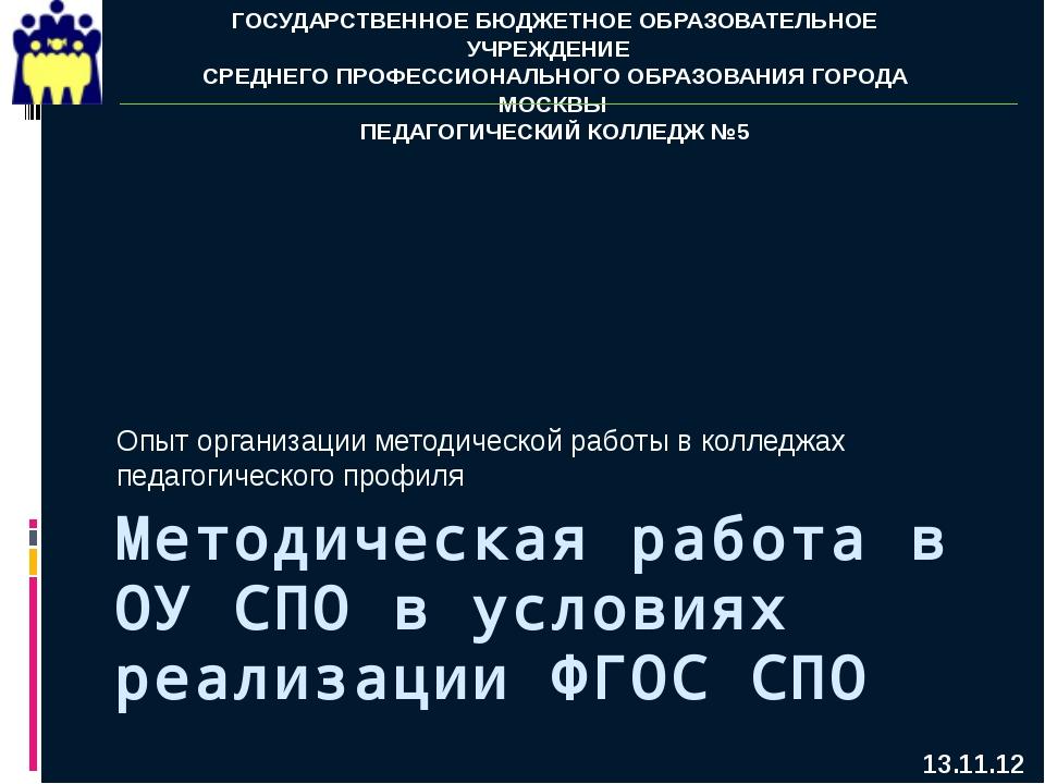 Методическая работа в ОУ СПО в условиях реализации ФГОС СПО Опыт организации...