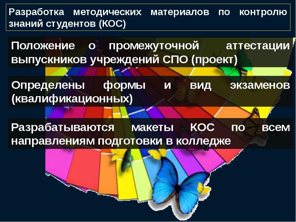 Разработка методических материалов по контролю знаний студентов (КОС) Положен...