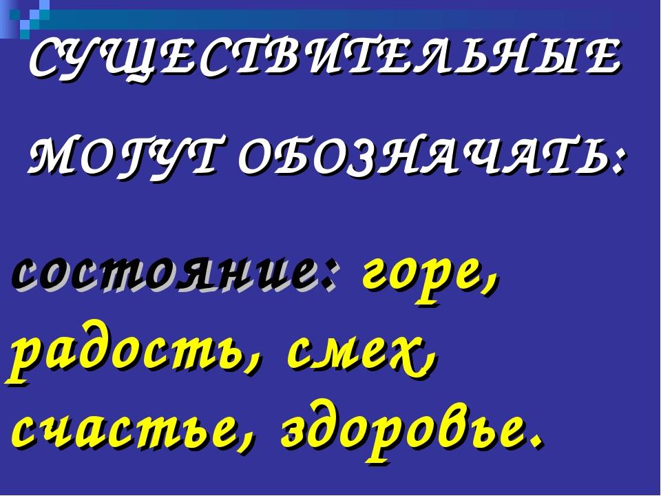 состояние: горе, радость, смех, счастье, здоровье. СУЩЕСТВИТЕЛЬНЫЕ МОГУТ ОБОЗ...