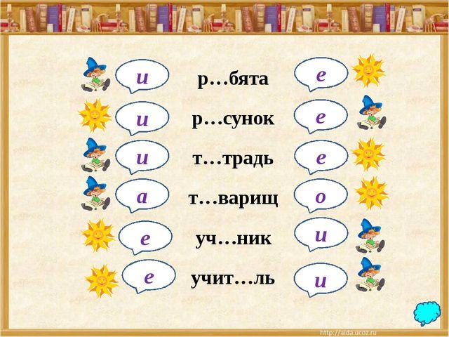 …сина п…мидор пш…ница с…рень ябл…ко яг…да о а а о и е и е о а а о