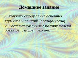 Домашнее задание 1. Выучить определение основных терминов и понятий (словарь
