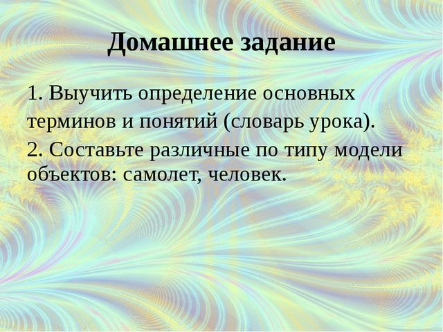 Домашнее задание 1. Выучить определение основных терминов и понятий (словарь...