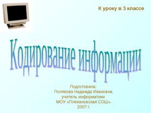 Подготовила: Полякова Надежда Ивановна, учитель информатики МОУ «Плехановская