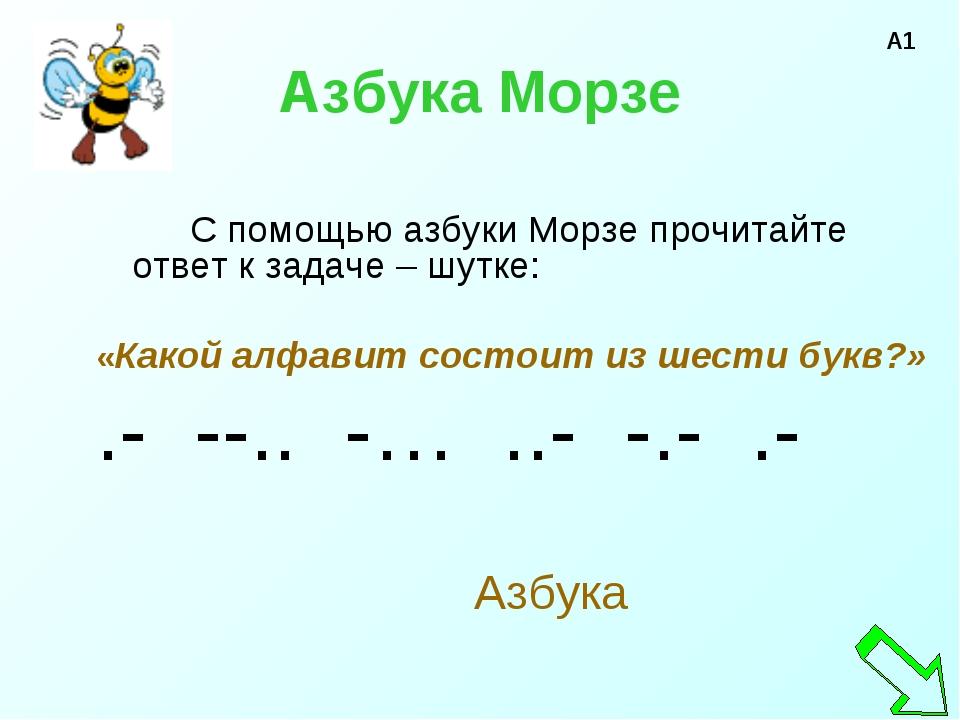 Азбука Морзе С помощью азбуки Морзе прочитайте ответ к задаче – шутке: «Какой...