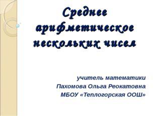 Среднее арифметическое нескольких чисел учитель математики Пахомова Ольга Рео