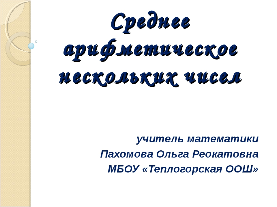 Среднее арифметическое нескольких чисел учитель математики Пахомова Ольга Рео...