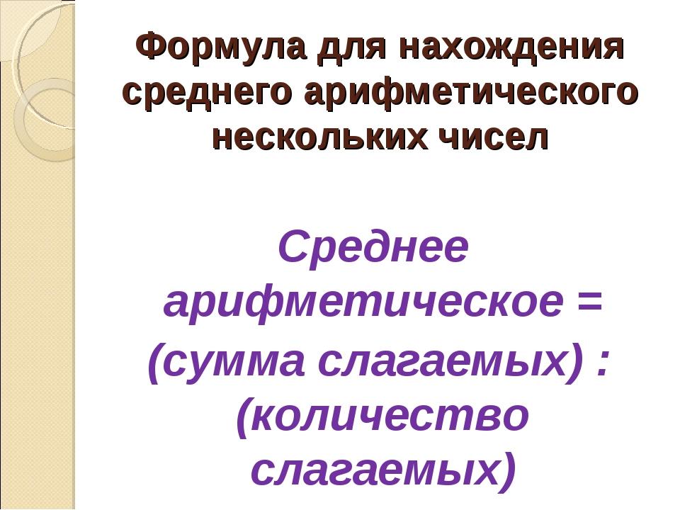 Формула для нахождения среднего арифметического нескольких чисел Среднее ариф...