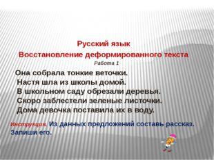 Русский язык Восстановление деформированного текста Работа 1 Она соб