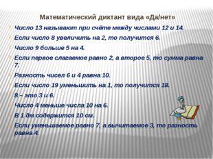 Математический диктант вида «Да/нет» Число 13 называют при счёте между числа