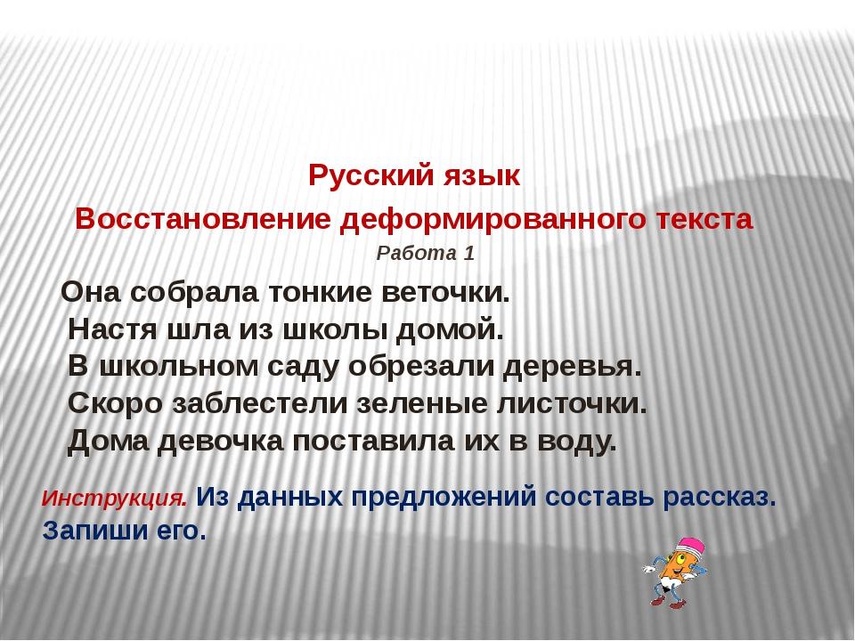 Русский язык Восстановление деформированного текста Работа 1 Она соб...