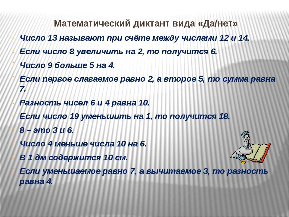 Математический диктант вида «Да/нет» Число 13 называют при счёте между числа...