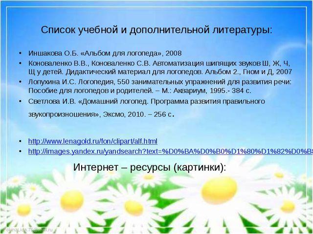 Список учебной и дополнительной литературы: Иншакова О.Б. «Альбом для логопе...