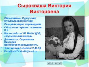Сырокваша Виктория Викторовна Образование: Сургутский музыкальный колледж Спе
