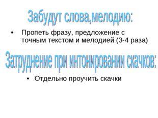 Пропеть фразу, предложение с точным текстом и мелодией (3-4 раза) Отдельно пр