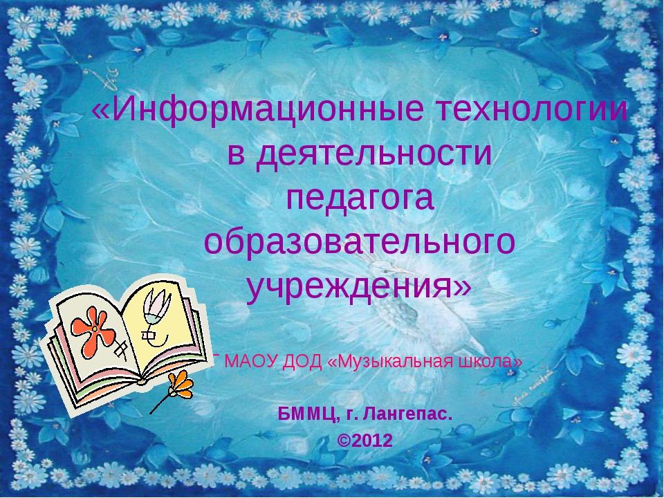 «Информационные технологии в деятельности педагога образовательного учрежден...