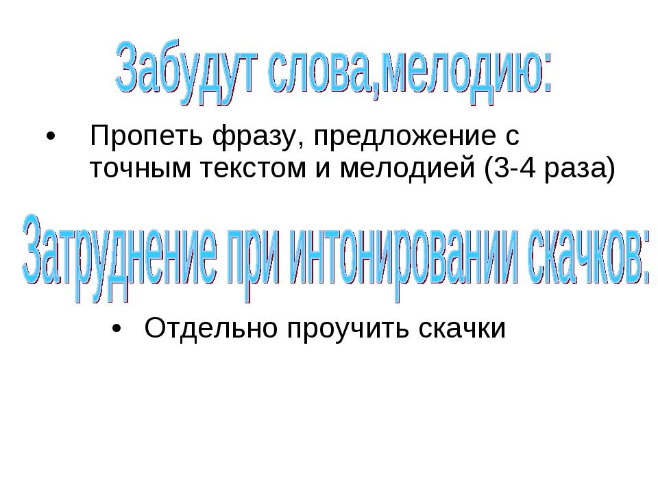 Пропеть фразу, предложение с точным текстом и мелодией (3-4 раза) Отдельно пр...
