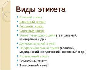 Виды этикета Речевой этикет Школьный этикет Гостевой этикет Столовый этикет Э