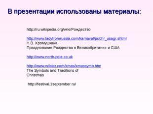 http://ru.wikipedia.org/wiki/Рождество  http://www.ladyfromrussia.com/karnav
