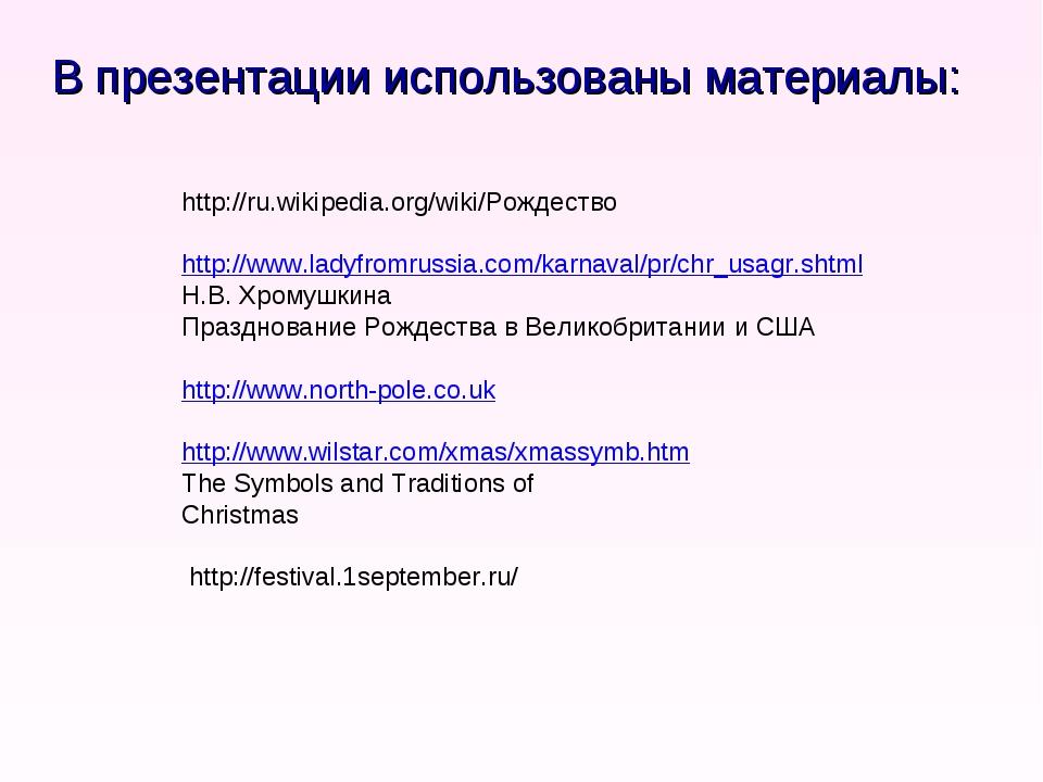 http://ru.wikipedia.org/wiki/Рождество  http://www.ladyfromrussia.com/karnav...