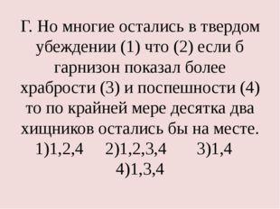 Г. Но многие остались в твердом убеждении (1) что (2) если б гарнизон показал