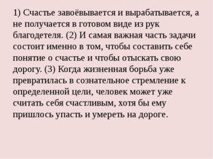 1) Счастье завоёвывается и вырабатывается, а не получается в готовом виде из