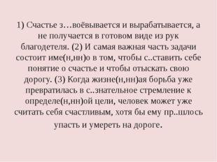 1) Счастье з…воёвывается и вырабатывается, а не получается в готовом виде из