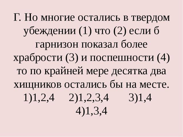 Г. Но многие остались в твердом убеждении (1) что (2) если б гарнизон показал...