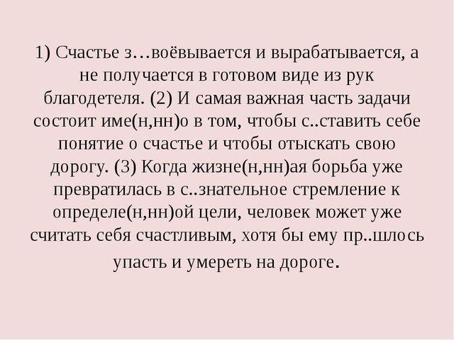1) Счастье з…воёвывается и вырабатывается, а не получается в готовом виде из...