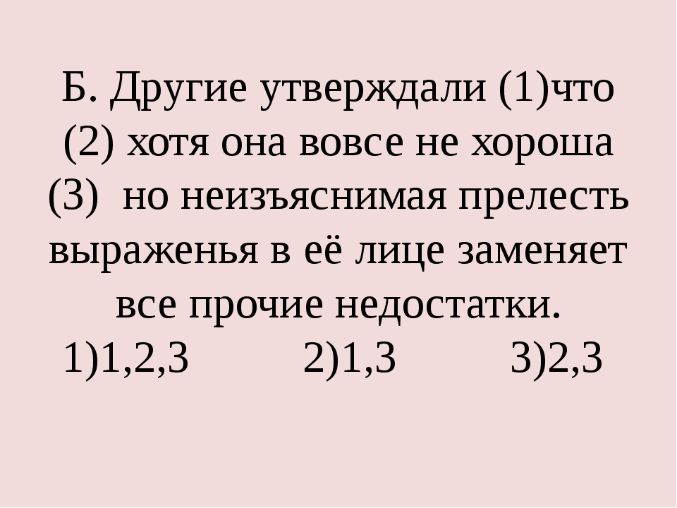 Б. Другие утверждали (1)что (2) хотя она вовсе не хороша (3) но неизъяснимая...