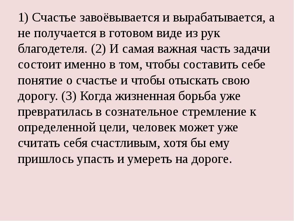 1) Счастье завоёвывается и вырабатывается, а не получается в готовом виде из...