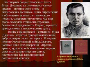 Бессмертен подвиг татарского поэта Мусы Джалиля, не сложившего своего оружия