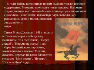 В годы войны в его стихах новым было не только идейное содержание. В поэзию