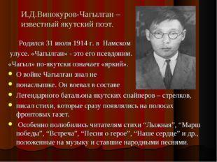 И.Д.Винокуров-Чагылган – известный якутский поэт. Родился 31 июля 1914 г. в Н